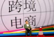 """广州海关采取""""一线严管、二线优放""""新模式  推动网购保税进口业务快速发展"""