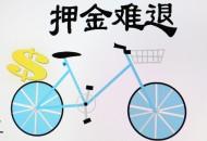 小鸣单车败诉!首例共享单车公益诉讼案