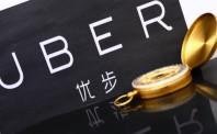 Uber完成公司史上第二高收益率的15亿美元贷款交易