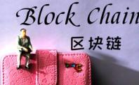 李彦宏所说的隐私问题 也许可以用区块链技术解决