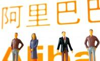 阿里CEO张勇透露推进新零售的三个原则