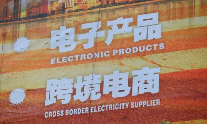 中美电商巨头抢滩新兴市场蓝海_跨境电商_电商报