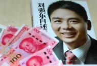 富豪送村民别墅反遭埋怨  刘强东用三个省略号表达感受