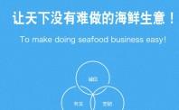 计划提前曝光!海上鲜将发力供应链金融、代销代购业务