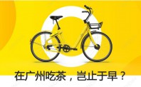 不止是在骑行! ofo发布骑行大数据揭露热门餐饮