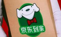 京东到家发布2018全域营销计划