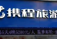 深圳消委会:携程承诺对机票差价问题进行改进