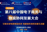 """""""第八届中国电子商务与物流协同发展大会""""即将在杭州召开"""