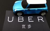 Uber亚洲大撤退 战略收紧谋减损