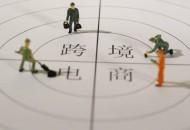 """杭州跨境电商综试区正式开启""""新外贸新服务新制造""""计划"""