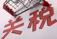 中国将对美国128项进口商品加征关税