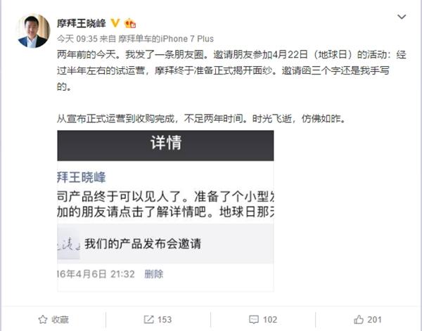美团闪购摩拜,王晓峰感慨时光飞逝_人物_电商报