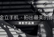 """金立副总裁俞雷劝媒体不要""""以死相逼"""""""