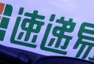 中邮速递易获政策支持 迎来新一轮发展机遇