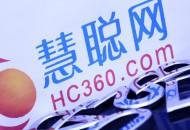 慧聪集团向上海棉联增资5000万元  股权增至51%
