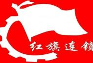 红旗连锁Q1业绩 净利增长或达5496万元