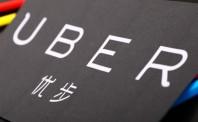 菲律宾反垄断机构要求Uber继续在该国运营
