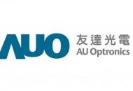 友达光电公布Q1财报:总营收160.5亿元
