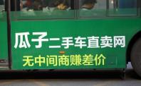 车好多杨浩涌谈融资,一大部分应用于营销