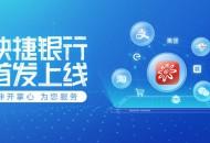 """招行信用卡业界首推""""快捷银行"""",升级用户无卡支付体验"""