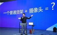 码隆科技全球首个现场搭建现场演示的智能货柜成功亮相