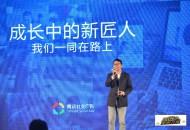 腾讯社交广告黄磊:内容为王时代,新匠人品牌如何快速成长?