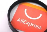 速卖通发布无忧物流和线上发货禁运品规则升级通知