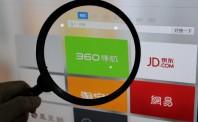 腾讯360百度位列中国互联网专利榜单前三