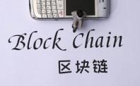 区块链杭州爆火 从教育到产业全方位布局