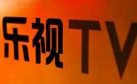 互联网电视低潮 新乐视智家估值缩水70%