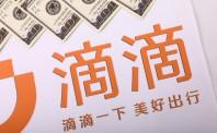 滴滴在香港试运营线上支付,自身支付布局依旧为谜