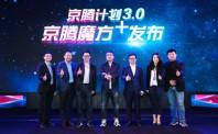 京腾计划3.0打破边界,开启营销一体化时代