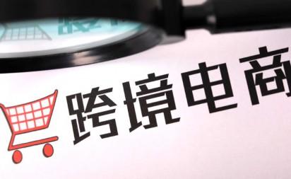 中医药借跨境电商出海