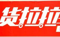 货拉拉推出合作购车业务