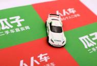 2017年二手车交易达1240万辆 增长19.3%