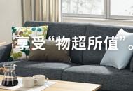 日本家居零售巨头NITORI为何折戟中国市场?
