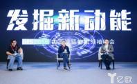 2018中国冷链物流峰会,本来生活分享智慧物流