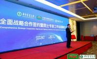 广州影子控股股份有限公司与华中农业大学举行全面战略合作签约 暨院士专家工作站揭牌仪式