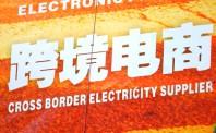 跨境电商新机遇  拉美成最受欢迎新兴市场