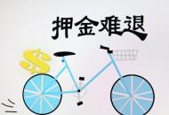 小鸣单车未履行法律责任,广东省消委会申请强制执行
