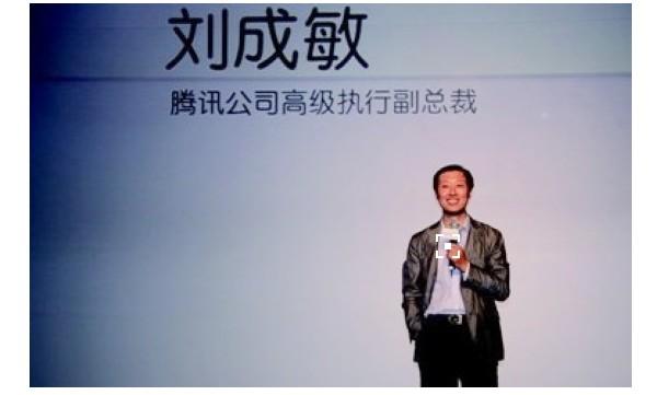 """刘成敏:从腾讯退休的""""营销高手""""_人物_电商报"""