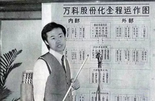 王石:胸怀远大的老男人,年近古稀焕发新春_人物_电商报