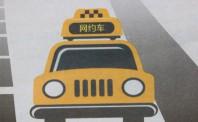 乘客拒付网约司机车费 平台不垫付司机追缴无门