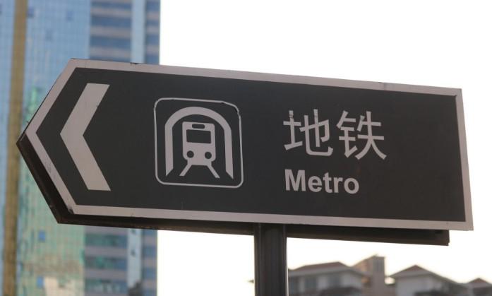 南京地铁也要实现扫码进站了_支付_电商报