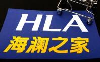 传海澜之家超5亿元并购上海瀚银  曲线获得支付牌照