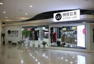 豌豆公主首家O2O自提示范店落地郑州