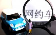 南京网约车大战拉来盟友 嘀嗒平台向出租车开放