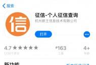 有机构明查询暗截留个人信息:央行严整代查征信App