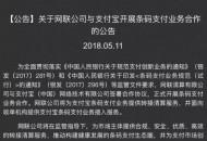 支付宝被国家收编,银行6月底关闭第三方支付?