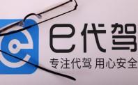 e代驾二度与网约车平台合作 结盟将成为主流模式